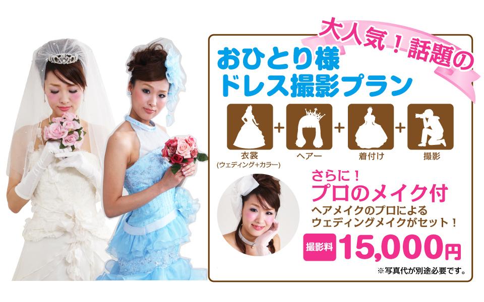 花嫁衣裳.comへ